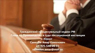 Гражданский процессуальный кодекс  РФ Глава 41 Производство в суде кассационной инстанции(, 2017-09-21T18:00:35.000Z)