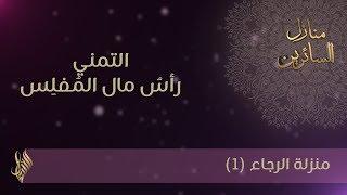 التمني رأسُ مال المُفلِس - د.محمد خير الشعال