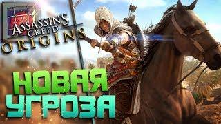 ПОДГОТОВКА К DLC Ч.3 — Прохождение Assassin's Creed Origins (Истоки): Незримые | #3