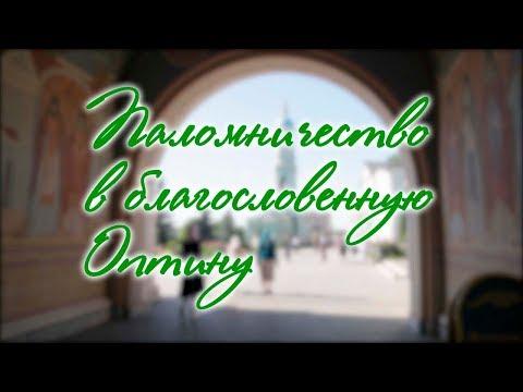 Паломничество в Оптину Пустынь и Клыково (2018) Оптина Пустынь