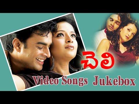 Cheli Movie Video Songs Jukebox || Madhavan, Reema Sen, Abbas