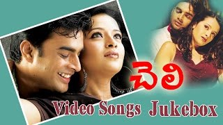 Cheli Movie Video Songs Jukebox || Madhavan, Reema Sen, Abbas
