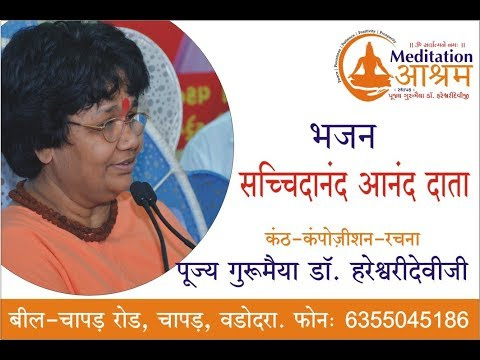 Bhajan By Gurumaiya Hareshwarideviji Sachidanand Anand Data