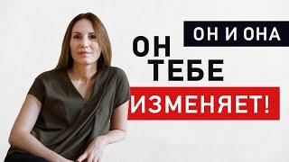 Как распознать измену советы психолога Марии Травковой