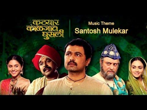Katyar kaljat ghusali Marathi Movie 2015 - music theme