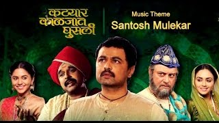 Download Hindi Video Songs - Katyar kaljat ghusali Marathi Movie 2015 - music theme