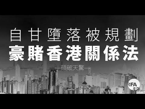 【碩破天驚】2019年2月24日 自甘墮落被規劃,豪賭香港關係法