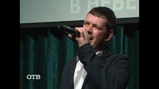 Финалисты конкурса «Поют все!»: Иван Пономарёв