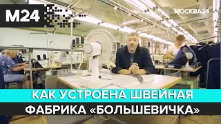 """""""#Завод"""": """"Большевичка"""" - Москва 24"""
