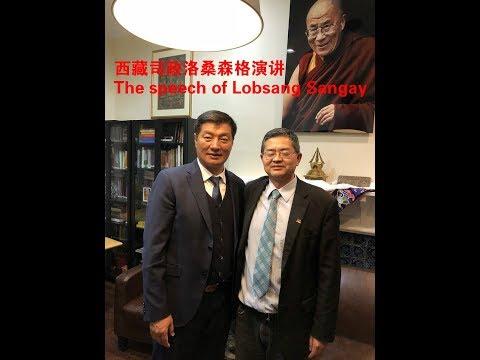 西藏行政中央司政洛桑森格在华盛顿DC藏汉会议演讲 The speech of Lobsang Sangay, prime minister of Tibet