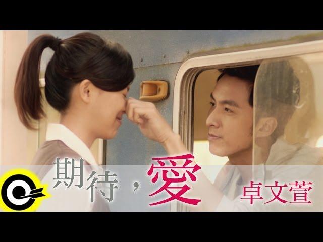 卓文萱 Genie Chuo【期待,愛】(電影『幸福快遞』主題曲)(電影版MV)(HD)