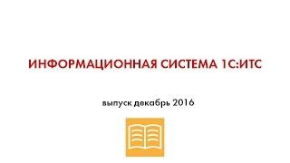 Информационная система 1С:ИТС - выпуск декабрь 2016