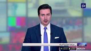 الأمن يلقي القبض على أربعة أشخاص اعتدوا على مركبة لتوزيع المياه 24/3/2020