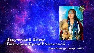 Фильм. Творческий вечер Виктории ПреобРАженской. Санкт-Петербург, 2013 г. 8 декабря