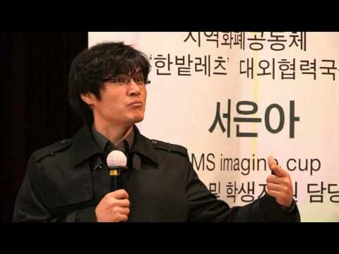 The Local Exchange and Trading system; why do we need this? Seong hoon, Kim at TEDxAjouU