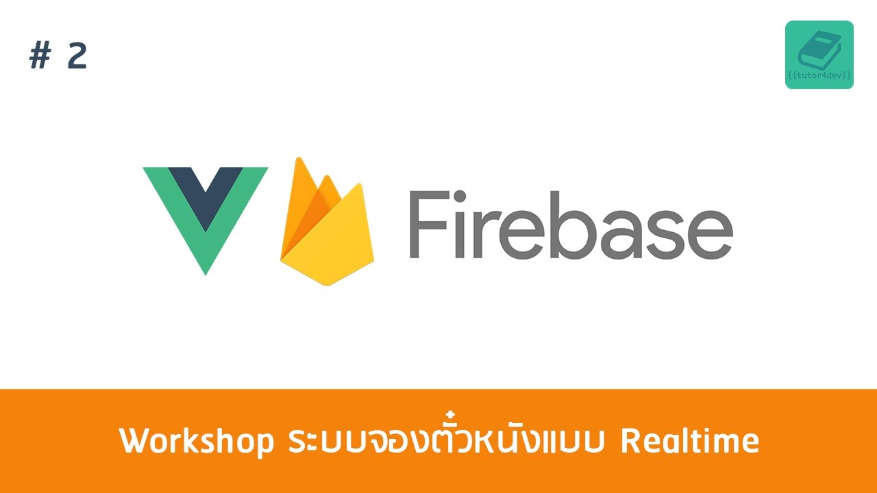 02 Vue.js and Firebase - Realtime Movie Ticket App Workshop (ตอนที่ ...