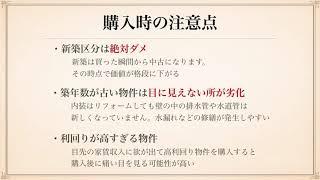 新築中古あなたはどっち!!!!! thumbnail