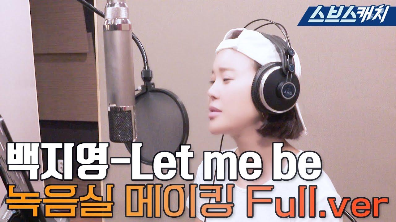 SBS금요드라마 〈펜트하우스3〉 OST Part.2 '백지영-Let me be' 녹음실 메이킹 영상 풀버전 공개! #SBSCatch