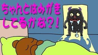 【朗読】絵本読み聞かせ【むしばおばけ】ねば〜る君のねばねばTV thumbnail
