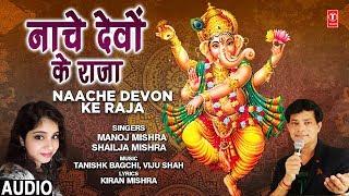 नाचे देवों के राजा Naache Devon Ke Raja I MANOJ MISHRA, SHAILJA MISHRA, New Ganesh Bhajan,Full Audio
