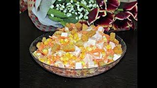 Салат с ветчиной, сухариками и кукурузой.
