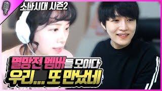 [롤 멸망전] 소나시대 시즌3 멸망전 멤버들 모이다!!! 친해지길 바라│유소나 캬하하 호진 나진와치 명선군