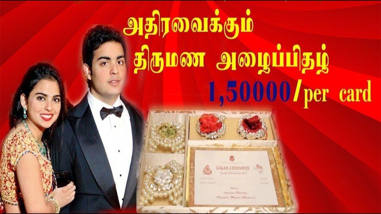 World Most Expensive Wedding Invitation Cards Mukesh Ambani Daughter Isha Ambani Wedding