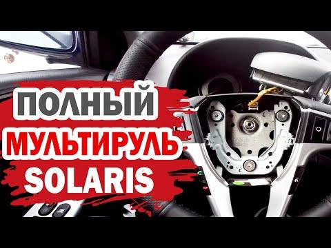 Полный мультируль Хендай Солярис (Hyundai Solaris)