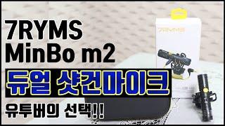 마이크ㅣ세븐림스 minbo m2ㅣ샷건마이크[광고] - …