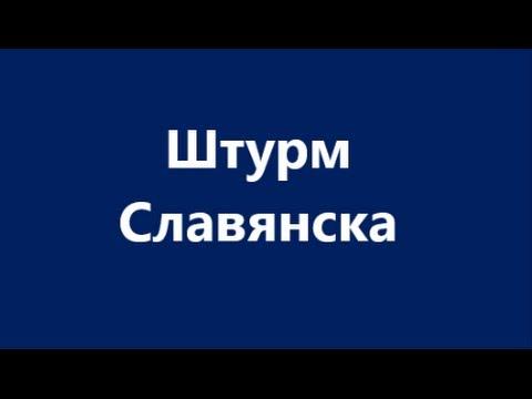 Украина Россия 68 События на Украине 2 мая Славянск Луганск Донецк Харьков  Последние новости