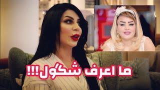ساري حسام والمها يعلقون على فيديو الفنانه رنين البصري المسرب..