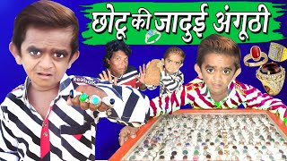CHOTU Ki JAADUI ANGOTHI       Chotu Comedy Video  Khandesh Hindi Comedy