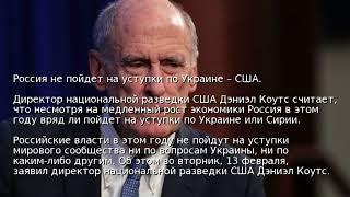 Россия не пойдет на уступки по Украине – США