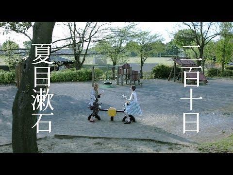 おやすみホログラム/夏目漱石 ~「二百十日」・Oyasumi Hologram/Natsume Sōseki ~「The 210th Day」