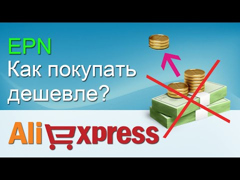 EPN Cashback AliExpress (кэшбэк). Возвращаем деньги с покупок на Алиэкспресс. Урок3