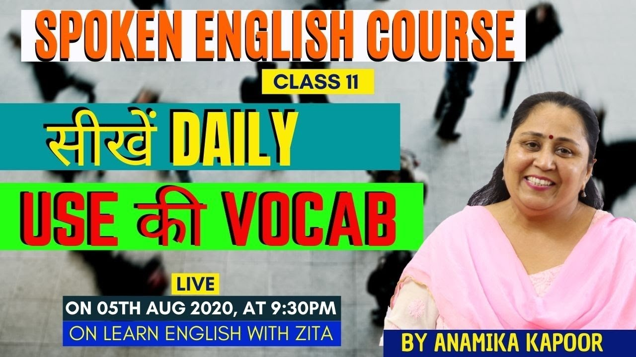 Spoken English Course-Class 11|Learn Vocab For Daily Use| Vocab For English Speaking