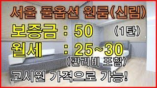 서울 고시원 가격으로 풀옵션 원룸 가능 (feat.보증…