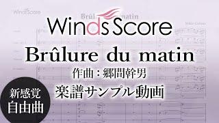 【新感覚自由曲 楽譜サンプル動画】 Brûlure du matin WSO-19-011