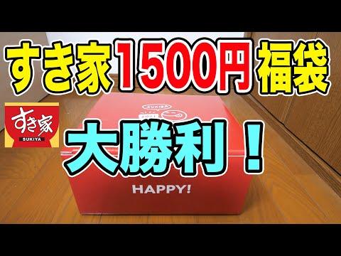 すき家の1500円の福袋が大勝利だった!絶対にゲットすべき!!
