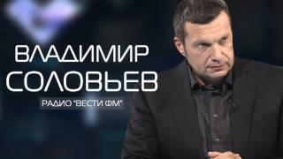 Владимир Соловьев – Фильм Миропорядок  такого Путина мы не знали