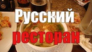 Русский ресторан Веранда. Пхукет. Russian restaurant Veranda. Phuket.
