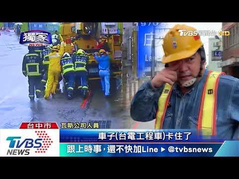 臭氣熏天! 工程車撞斷瓦斯管 社區緊閉門