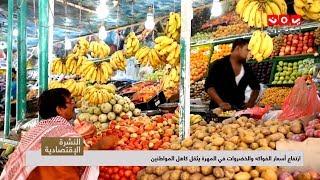 ارتفاع اسعار الفواكة والخضروات في المهرة يثقل كاهل المواطنين     | تقرير معاذ ناصر