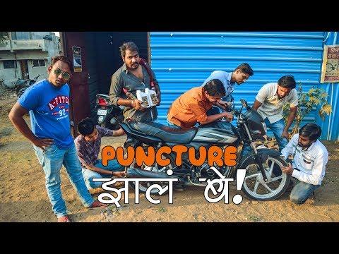 Puncture jhal bey | पंचर झालं बे