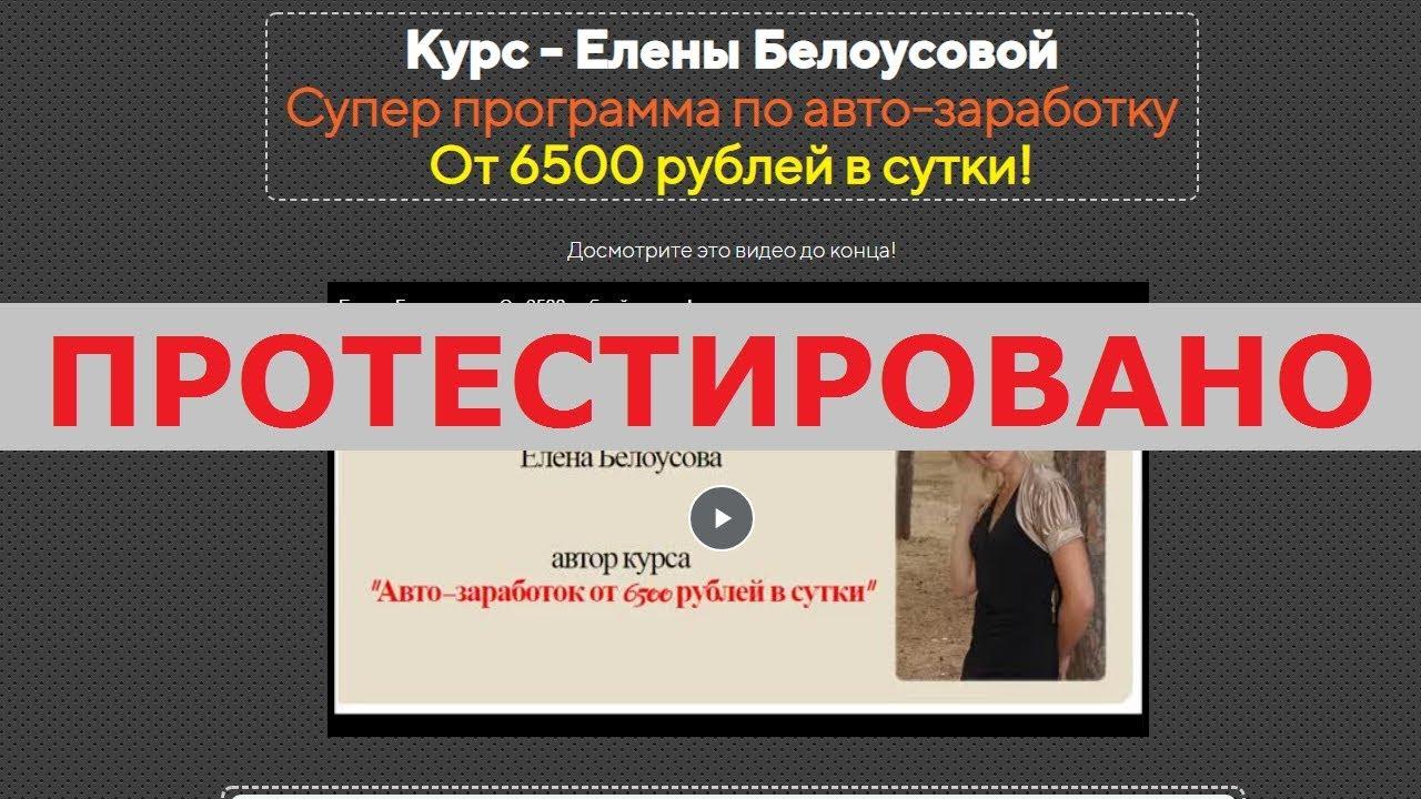 Курс - Елены Белоусовой это супер программа по авто-заработку от|елена белоусова автозаработок в интернете