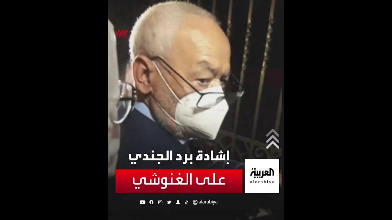إشادات واسعة في تونس برد الجندي على زعيم حركة النهضة  - نشر قبل 49 دقيقة