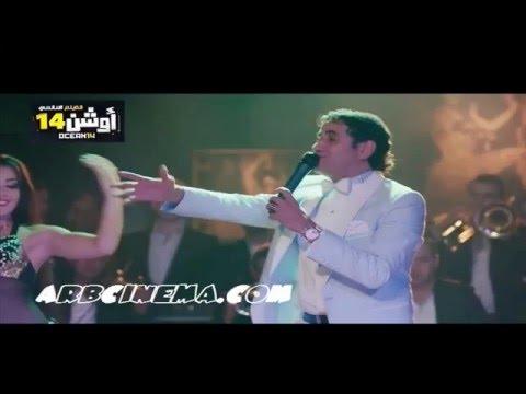 أغنية احمد شيبه / من فيلم اوشن 14 / اه لو لعبت يا زهر / كاملة