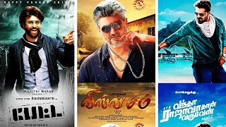 Petta Backs From Pongal Release | Viswasam Vs Vandha Rajava Dhan Varuven | Ajith | Rajini | Str