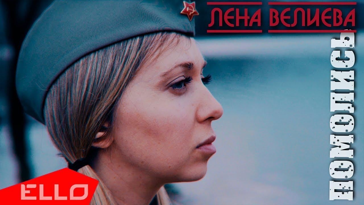 Descarca Лена Велиева - Помолись mp3