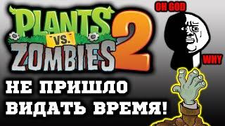 Plants vs. Zombies 2: Its About Time - Победа или Поражение?